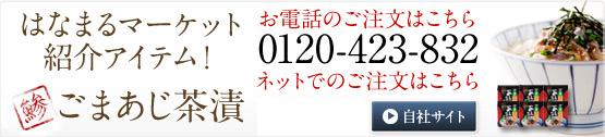 高品質のアジとサバを福岡からその日のうちに日本各地へ