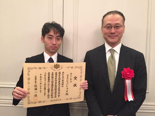 水産庁長官賞