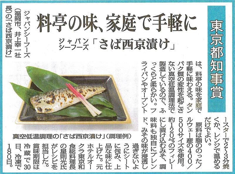 さば西京漬け新聞掲載記事