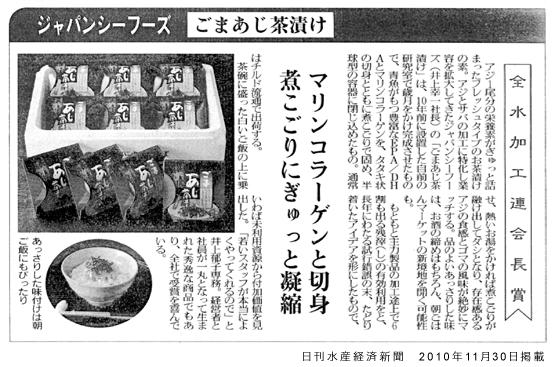 「ごま鯵茶漬」が全国水産加工業協同組合連合会会長賞